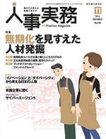 Jinjijitsumu_1511_hyousi