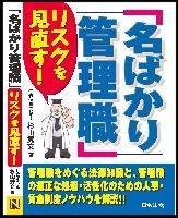 Nabakarikanrishoku_hyousi_web_2