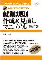 Shuugyoukisoku_hyousi_web