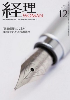 Keiriwoman_1512